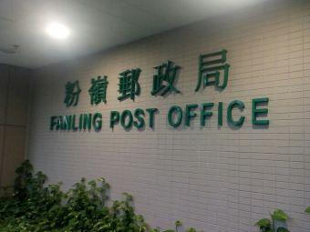 粉岭邮政局