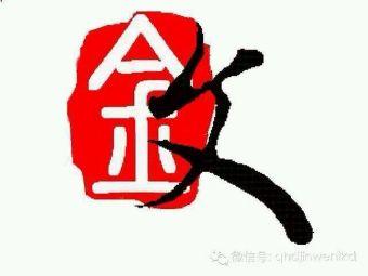 金文跆拳道馆
