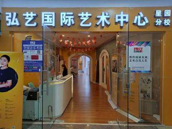 弘艺国际艺术中心