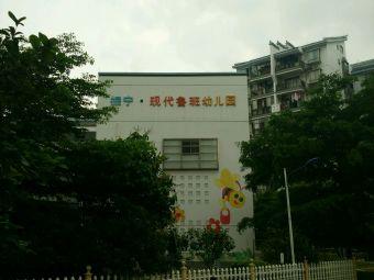振宁·现代鲁班幼儿园
