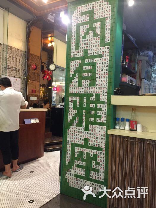 九龙冰室茶餐厅(96广场店)图片 - 第78张
