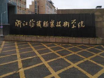 浙江纺织服装职业技术学院宁波市先进纺织技术与服装CAD重点实验室