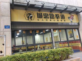 诚忠跆拳道(三盛国际馆)