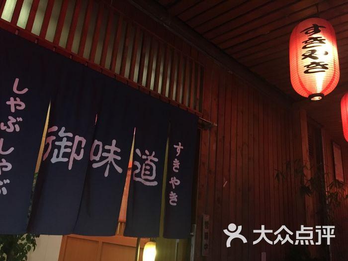 御香海(浦电路店)图片 - 第317张