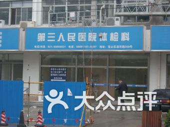 第三人民医院体检科