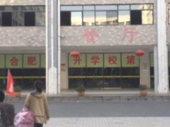 合肥新城高升学校