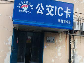 大连公交客运集团票务管理中心(锦绣营业厅)