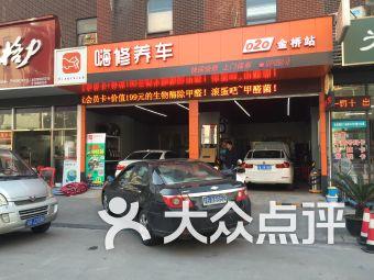 嗨修养车(浦东金桥店)