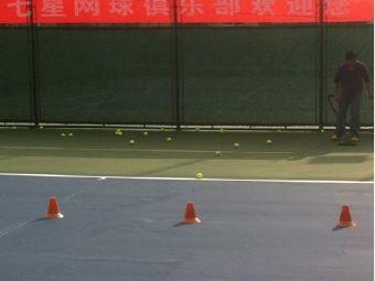 七星网球俱乐部
