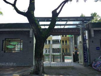 宁波市市级机关第一幼儿园