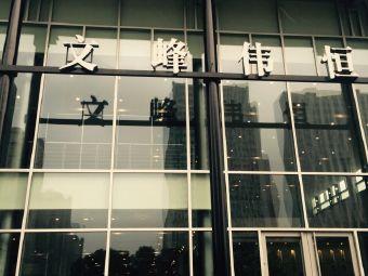 文峰奔驰4S店