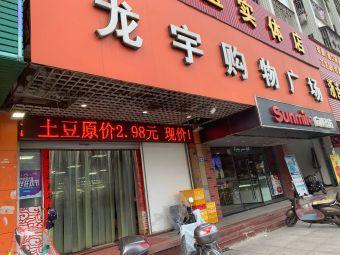 龙宇购物广场