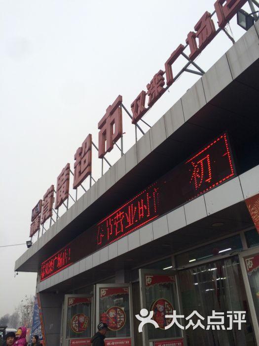 宽广超市(双滦广场店)-图片-承德购物