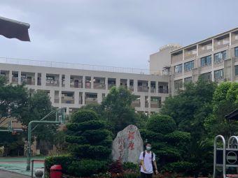 成都市第十二中学