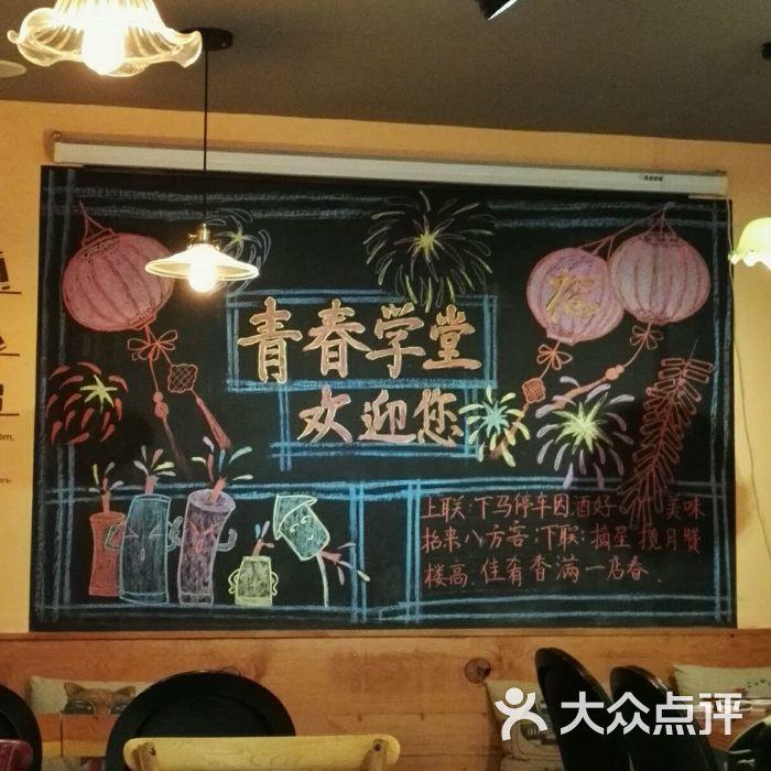 青春学堂-图片-上海美食-大众点评网