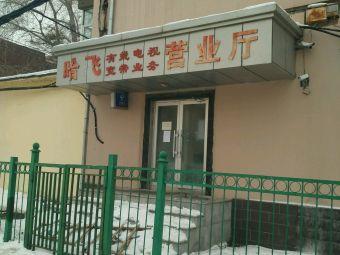 哈尔滨飞机工业集团有限责任公司有线电视台