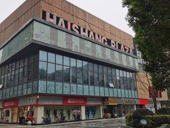 银亿海尚广场