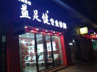 益足健专业修脚(荔南路店)