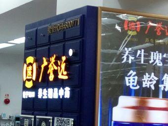 广誉远(华堂商场店)