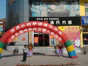 虎队跆拳道馆