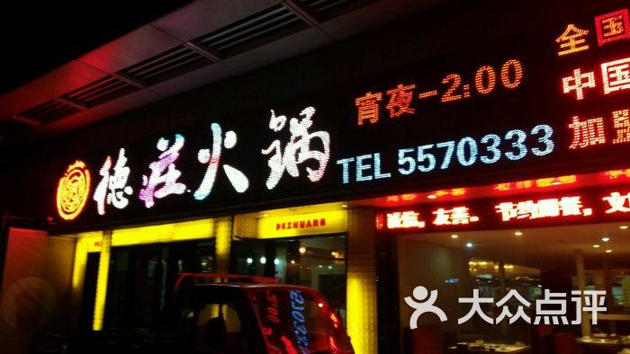 安庆德庄图片(南昌山路店)-美食-安庆美食-大众天柱金街万达火锅图片