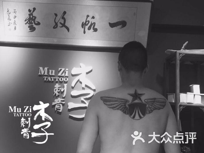 西安纹身木子刺青图片 - 第3张