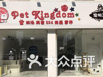petkingdom宠物王国