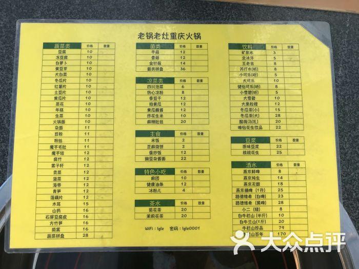 老锅老灶重庆火锅菜单图片 - 第3张