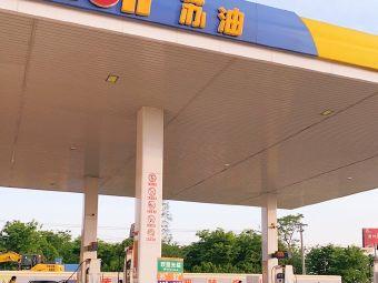 苏油石化南城加油站