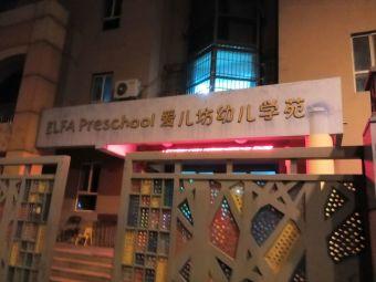 爱儿坊新天地鹭港幼儿学苑