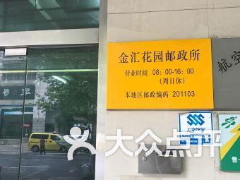 中国邮政(金汇花园邮政所)