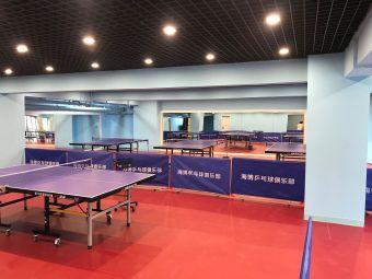 海博乒乓球俱乐部