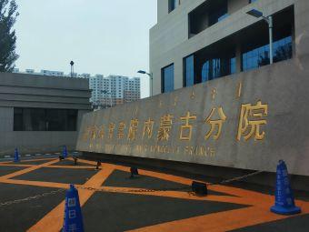 国家法官学院内蒙古分院