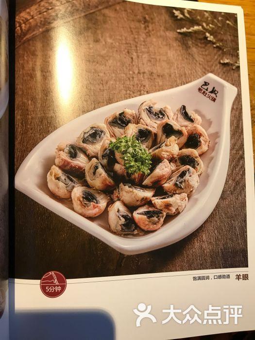 巴奴毛肚火锅(大剧院店)菜单图片 - 第267张
