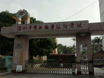 深圳市宝安职业技术学校