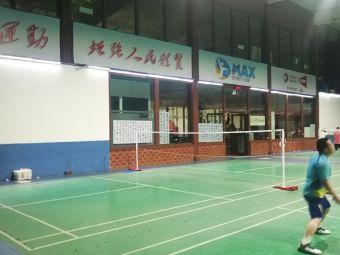 MAX篮羽运动俱乐部