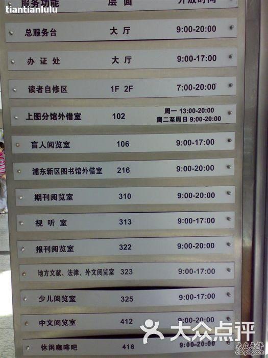 浦东图书馆开放时间图片 - 第5049张