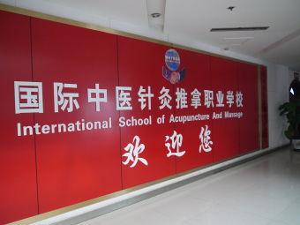 国际中医针灸推拿学校