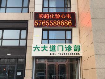 哈尔滨六大道门诊部