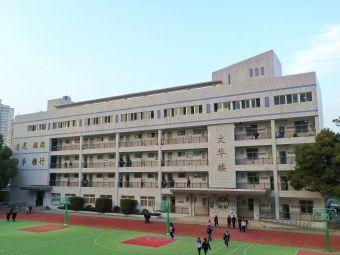 武昌文华中学