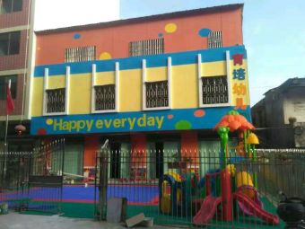 育培幼儿园