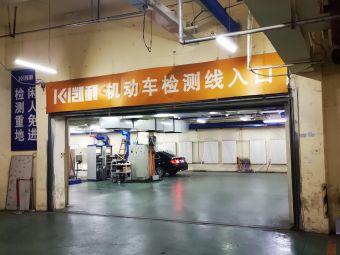 凯利汽车百货广场机动车检测站