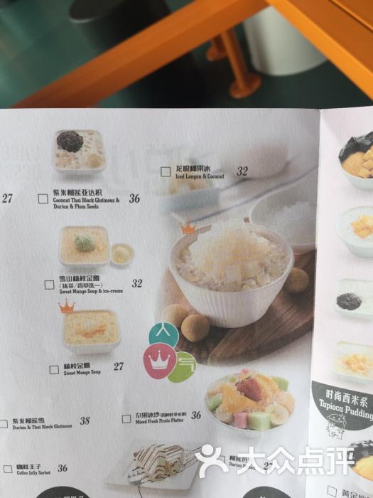 聪少甜品(诚丰广场店)菜单图片 - 第664张