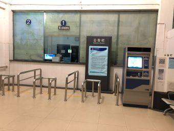 麻尾站售票处
