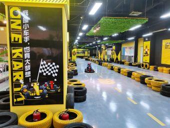 ONE KARTING竞技赛车体验馆