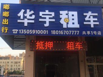 华宇租车行(泉港店)