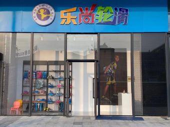 乐尚轮滑(兴化万达广场店)
