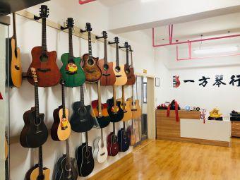 一方琴行音乐培训