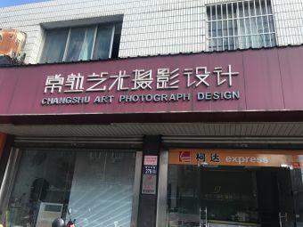艺术摄影图片社