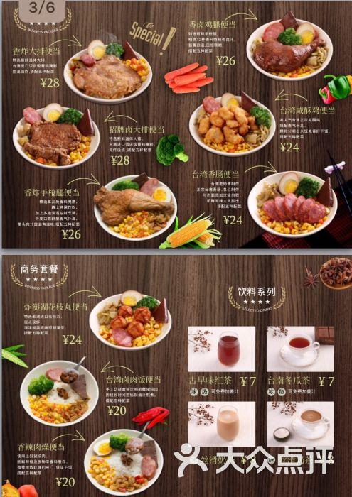 筋舞门台湾鸡排炸物便当用心的菜单图片 - 第17张图片